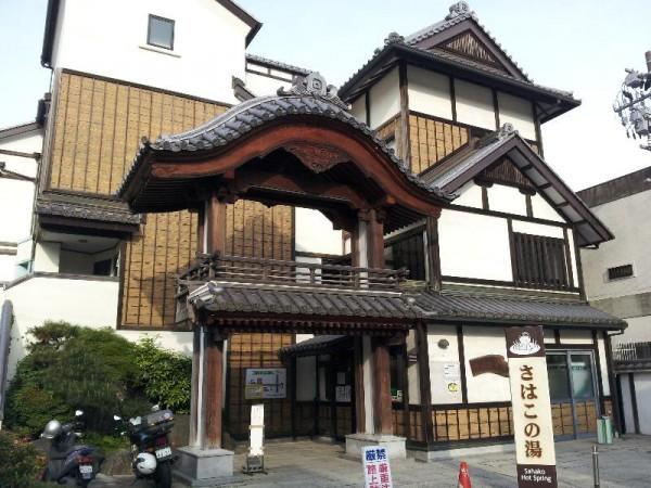 「福島県いわき市 さはこの湯」