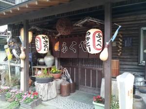 【福島県いわき市】 ふくべ 店構え
