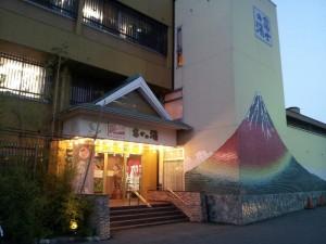 【福島県会津若松市】 富士の湯