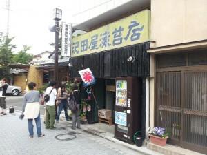 【福島県飯坂温泉】 沢田屋海苔店 店構え