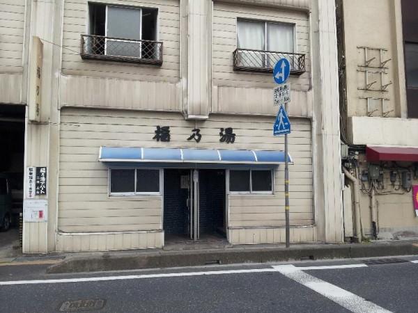 【茨城県日立市】 「福乃湯」