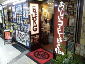 【新宿駅東口】 ベルク 店構え