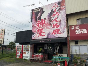 【筑西市】 らーめん馬鹿 神屋「GOD-YA」 店構え