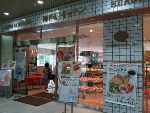 【茨城県水戸市】 水戸駅北口 神戸屋キッチン 店構え