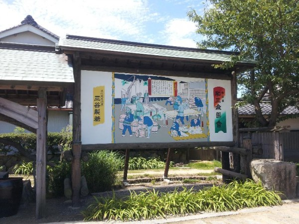 【徳島県鳴門市】 三谷製糖