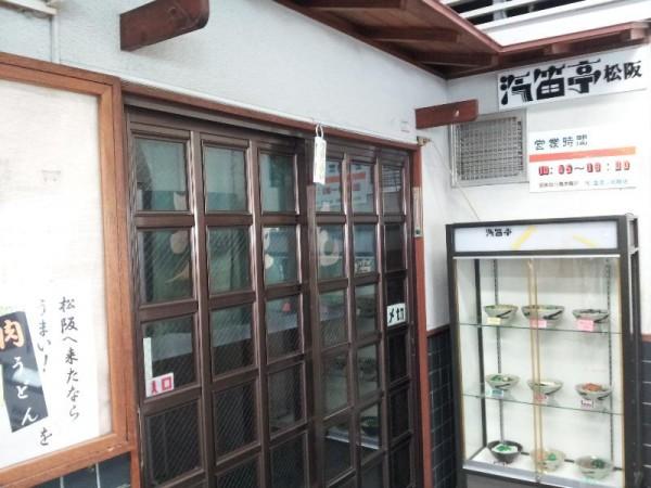 【三重県松阪市】 汽笛亭 店構え