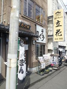 【神奈川県三浦市】 まぐろ料理立花 店構え