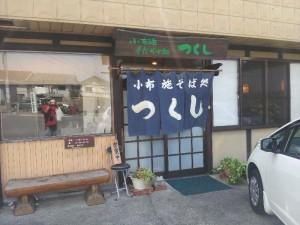 【長野県小布施町】 つくし 店構え
