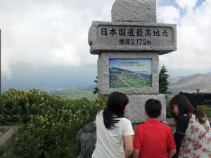 「日本国道最高地点」