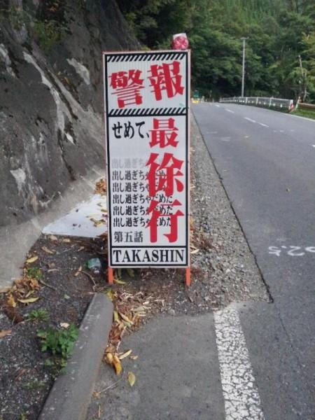 「エヴァンゲリオン風味な道路工事標識」