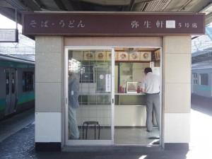 【我孫子駅】 弥生軒 店構え