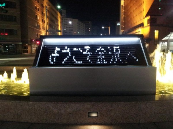 「金沢駅前の噴水」