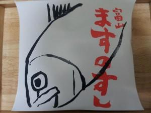 【富山】 ます寿司(外観)