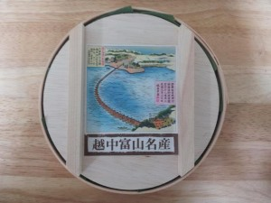 【富山】 ます寿司(中身その二)
