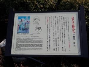 「コクリコ坂から」の舞台 横浜