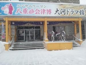 【会津若松】 大河ドラマ館