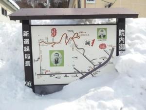 近藤勇の墓案内板