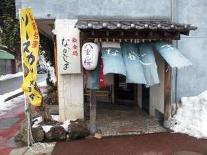 【福島県会津若松市】 なかじま 店構え
