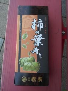 【福井県小浜市】 道の駅小浜 「柿の葉寿し」