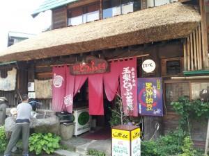 【福島県金山町】 玉梨とうふ茶屋 店構え