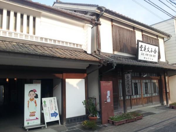 「金子みすゞ記念館」入り口