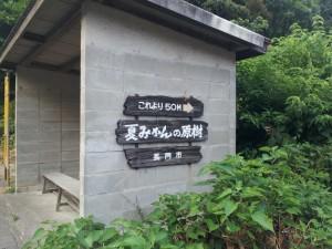 「青海島の夏蜜柑原樹」入り口