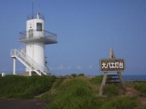 大碆(大バエ)灯台