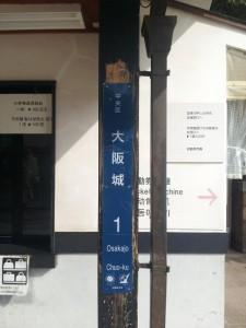 中央区大阪城一丁目