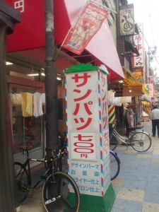 散髪700円!