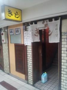 【大阪府食道街】 きじ 店構え