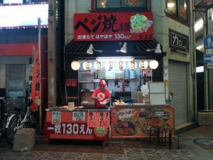 【大阪府天神橋筋商店街】 ベジ焼本舗 店構え