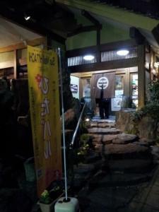 【茨城県日立市】 ぴたバル 「網元 別館」 店構え