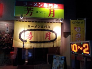 【茨城県日立市】 ぴたバル 「芳月」 店構え
