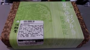 【兵庫県神戸市】 神戸空港 「夏の四季彩弁当」 外側