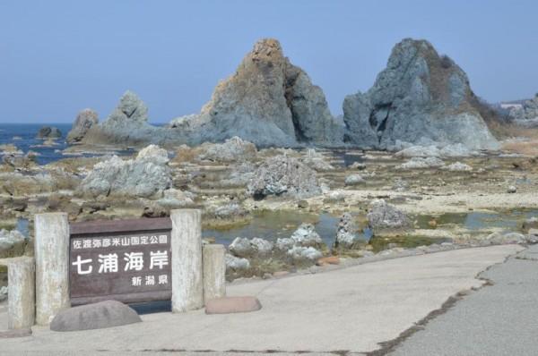 佐渡島 七浦海岸