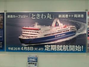 新造船「ときわ丸」