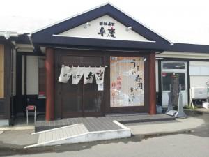 【新潟県佐渡市】 回転寿司 弁慶 店構え
