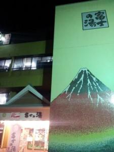 毎度お馴染み 会津若松駅近くの富士の湯