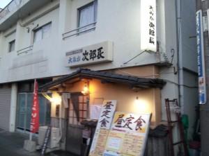 【茨城県日立市】 大みか次郎長 店構え