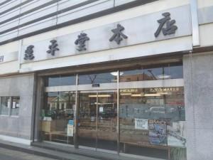 【茨城県日立市】 大甕駅前 運平堂本店(大みか饅頭の店)