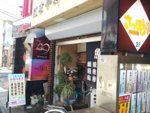 【茨城県日立市】 大甕駅前 はまや 店構え
