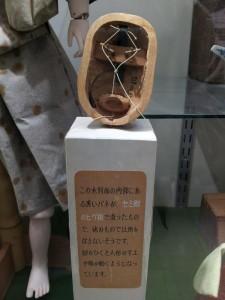 くじらの博物館 文楽人形に使われている鯨ヒゲ