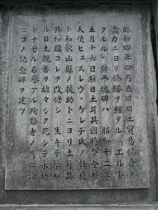 トルコ軍艦遭難慰霊碑 解説(日本語)