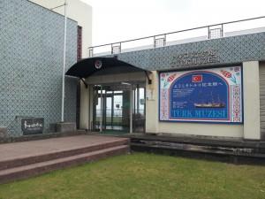 【和歌山県串本町】 トルコ記念館