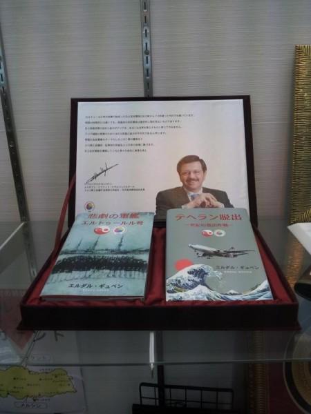 【和歌山県串本町】 トルコ記念館 「悲劇の軍艦」と「テヘラン脱出」