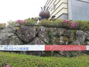 【高知県香美市】 詩とメルヘンが併設されたアンパンマンミュージアム
