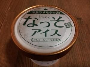 【愛媛県宇和島市】 やすらぎの里 なっそアイス