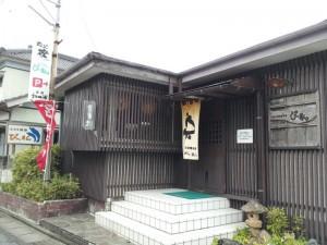 【千葉県和田町】 くじら料理の店ぴーまん 店構え