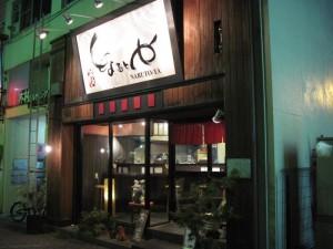 【名古屋市中区】 なるとや 店構え