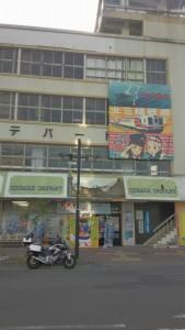 久慈駅駅前ビル